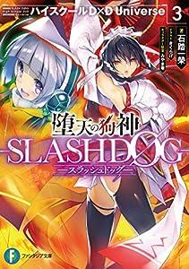 堕天の狗神 -SLASHDOG- 3 ハイスクールD×D Universe (富士見ファンタジア文庫)