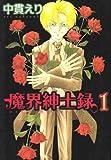 魔界紳士録 1 (WINGS COMICS BUNKO)