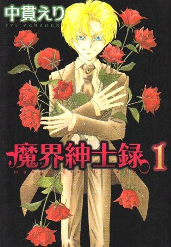 魔界紳士録 1 (WINGS COMICS BUNKO)の詳細を見る