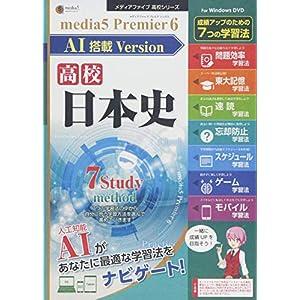 メディアファイブ プレミア6 AI搭載version 高校日本史