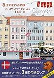 3日でまわる北欧 in コペンハーゲン改訂版 (SPACE SHOWER BOOKs Hokuo Book)