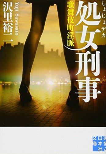 処女刑事 (実業之日本社文庫)