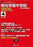 桐光学園中学校 2020年度用 《過去4年分収録》 (中学別入試問題シリーズ O16)