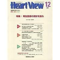 Heart View (ハート ビュー) 2007年 12月号 [雑誌]