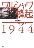 ワルシャワ蜂起1944(下): 悲劇の戦い
