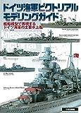 ドイツ海軍ピクトリアルモデリングガイド: 艦船模型で再現するドイツ海軍の主要水上艦