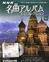 NHK名曲アルバムCD 10号 (悠久のモスクワ ~白鳥の湖) [分冊百科] (CD付)