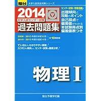 大学入試センター試験過去問題集物理1 2014 (大学入試完全対策シリーズ)