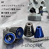 ガンプラ ロボット 模型 フィギュア ディテールアップ用 メタルバーニア (B5 メタリックブラック+ブルー) [並行輸入品]