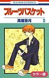 [カラー版]フルーツバスケット 3 (花とゆめコミックス)