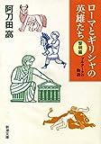 ローマとギリシャの英雄たち 〈黎明篇〉―プルタークの物語―(新潮文庫)