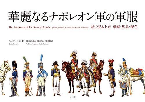 華麗なるナポレオン軍の軍服: 絵で見る上衣・軍帽・馬具・配色