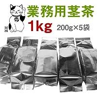 業務用 茎茶 #300(200g×5袋)お茶 日本茶 お徳用 緑茶