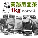業務用茎茶300 1kg(200g×5袋)