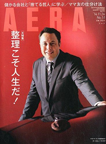 AERA (アエラ) 2014年 11/24号 [雑誌]の詳細を見る
