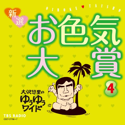 大沢悠里のゆうゆうワイド 新選 お色気大賞4