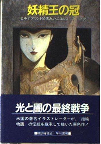 妖精王の冠 (ハヤカワ文庫FT)の詳細を見る