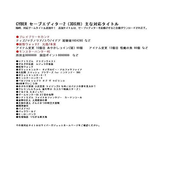 【ゲーム攻略】【New3DS / LL / 2...の紹介画像8