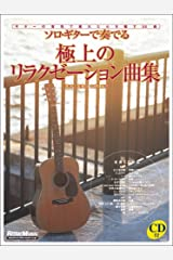 ソロギターで奏でる 極上のリラクゼーション曲集 CD付 (著者・演奏 末原康志) ギターの音色で疲れた心を癒す30曲 楽譜