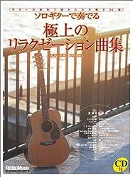 ソロギターで奏でる 極上のリラクゼーション曲集 CD付 (著者・演奏 末原康志) ギターの音色で疲れた心を癒す30曲