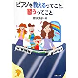 ピアノを教えるってこと、習うってこと