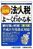 ポケット図解 最新法人税がよ~くわかる本[第3版]