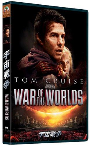 宇宙戦争 [DVD]の詳細を見る