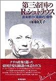 """第三帝国のR.シュトラウス―音楽家の""""喜劇的""""闘争"""