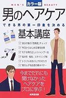 男のヘアケア基本講座―できる男の第一印象を決める