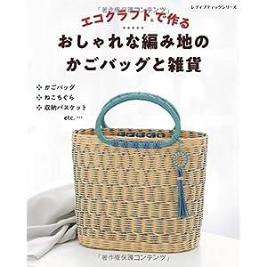エコクラフトで作る おしゃれな編み地のかごバッグと雑貨 (レディブティックシリーズ)