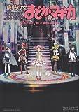 魔法少女まどか☆マギカ film memories / 原作:Magica Quartet のシリーズ情報を見る