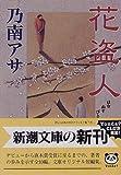 花盗人 (新潮文庫)
