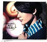 月花夜 【限定盤】(CD+DVD+ブックレット)( 三方背スリーブ仕様 )( トレカ全5パターン中1種ランダム封入 )