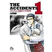 アクシデンツ 1―事故調クジラの事件簿 (小学館文庫 やG 1)