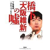 橋下「大阪維新」の嘘 (宝島SUGOI文庫)