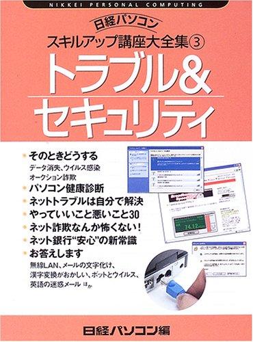 日経パソコンスキルアップ講座大全集3トラブル&セキュリティー
