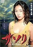 サソリ 殺す天使[DVD]