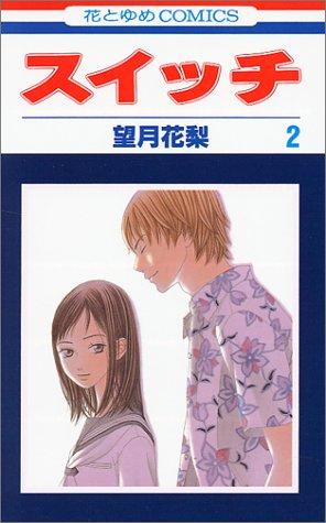 スイッチ (第2巻) (花とゆめCOMICS)