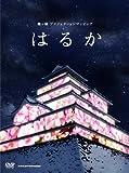 鶴ヶ城 プロジェクションマッピング はるか [DVD]