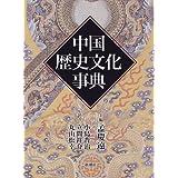 中国歴史文化事典