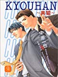 KYOUHAN~共犯~ (二見シャレード文庫)