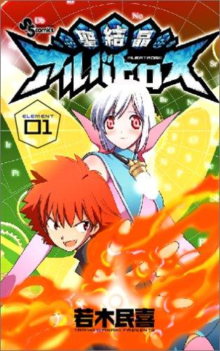 聖結晶アルバトロス 01 (少年サンデーコミックス)