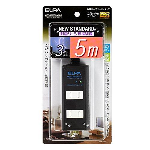 ELPA エルパ 耐雷サージ機能付コード付タップ 3個口 5m ブラック WBT-3050SBN(BK)