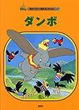 ダンボ (新ディズニー名作コレクション (17))