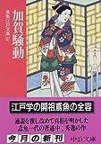 加賀騒動―鳶魚江戸文庫〈12〉 (中公文庫)