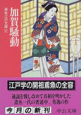 加賀騒動―鳶魚江戸文庫〈12〉 (中公文庫)の詳細を見る