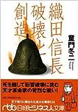 織田信長 破壊と創造 (日経ビジネス人文庫)