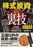 株式投資の裏技 (Modern Alchemists Series No. 91)