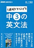 NHK基礎英語3 書いて確認 1週間で仕上げる中3の英文法 (語学シリーズ)