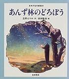 あんず林のどろぼう [教科書にでてくる日本の名作童話(第2期)]